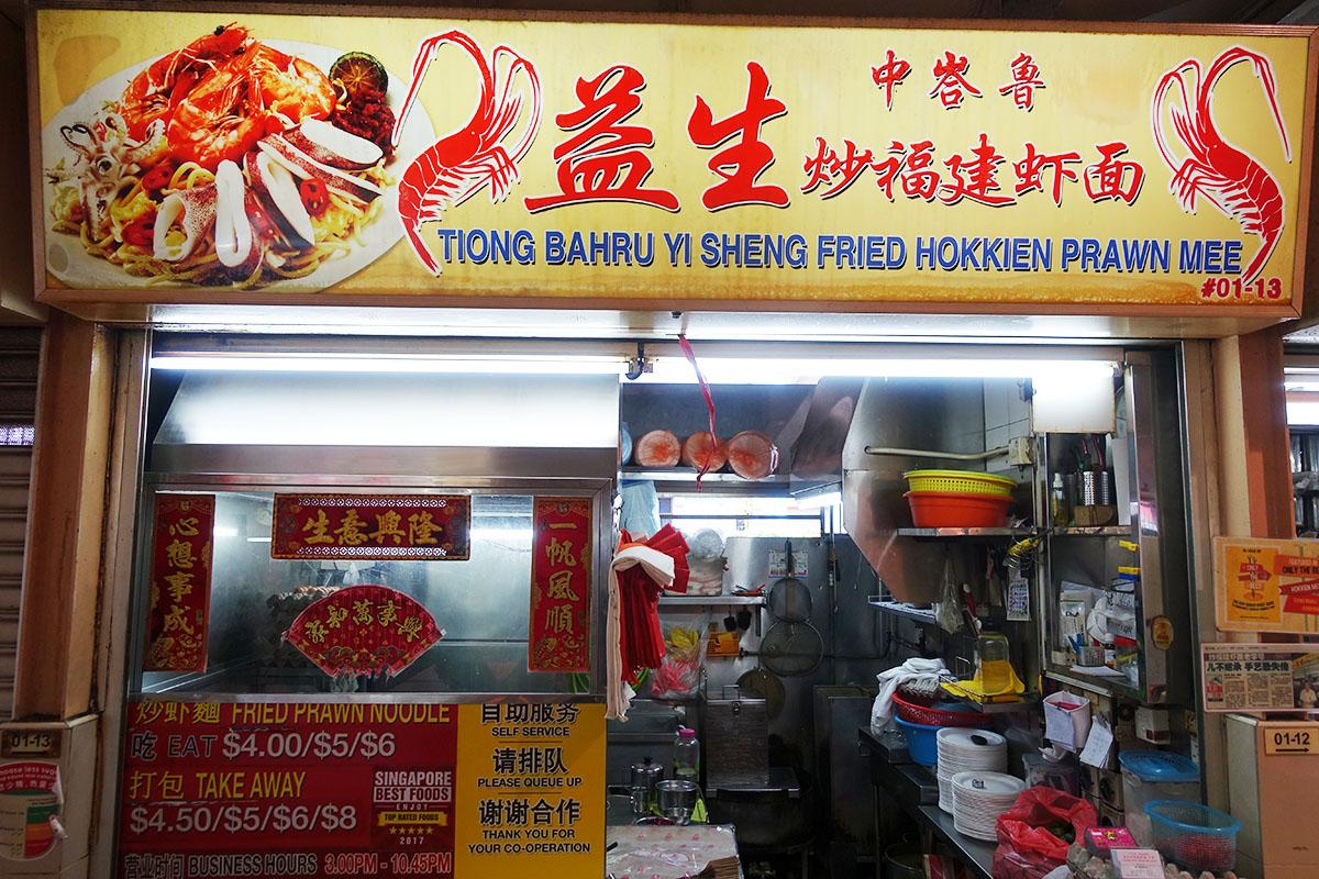 Tiong-Bahru-Yi-Sheng-Fried-Hokkien-Prawn-Mee_01